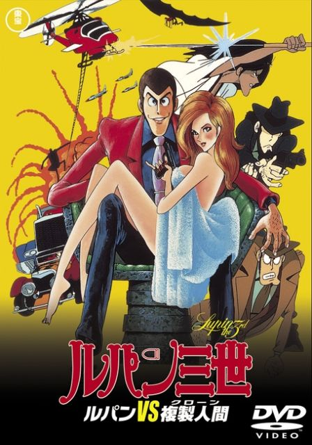 Lupin the 3rd, Mystery of Mamo, another great movie