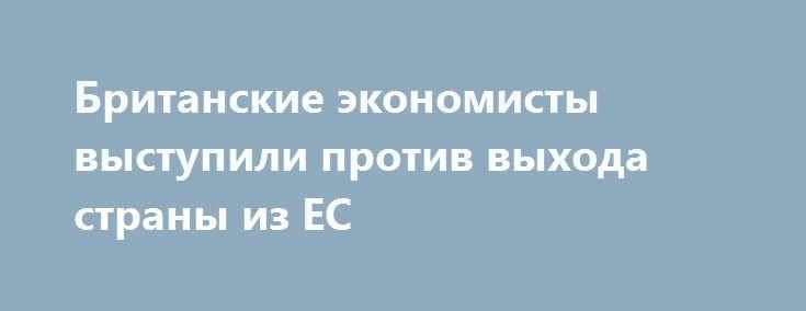 Британские экономисты выступили против выхода страны из ЕС http://krok-forex.ru/news/?adv_id=7016  Более 600 ведущих британских экономистов выступили против выхода страны из Евросоюза, поскольку последствия данного шага негативным образом будут отражаться на росте экономики страны. Об этом сообщила The Observer, опубликовавшая результаты исследования социологической службы Ipsos.   Так, 82% экспертов из 639 респондентов уверены, что прекращение членства страны в ЕС негативно отразится на…