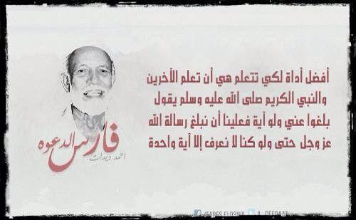Ahmed deedat , احمد ديدات