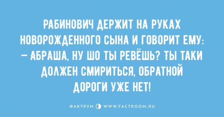 Таки 10 анекдотов из Одессы, шобы вы побольше улыбались