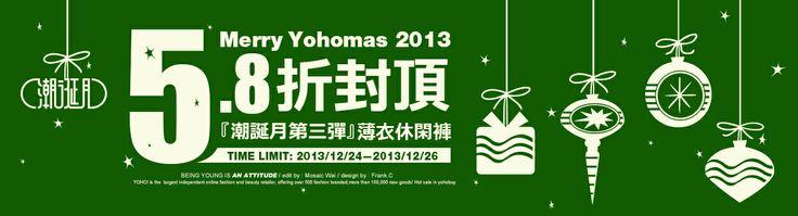 YOHO!有货 | 年轻人潮流购物中心,中国潮流购物风向标