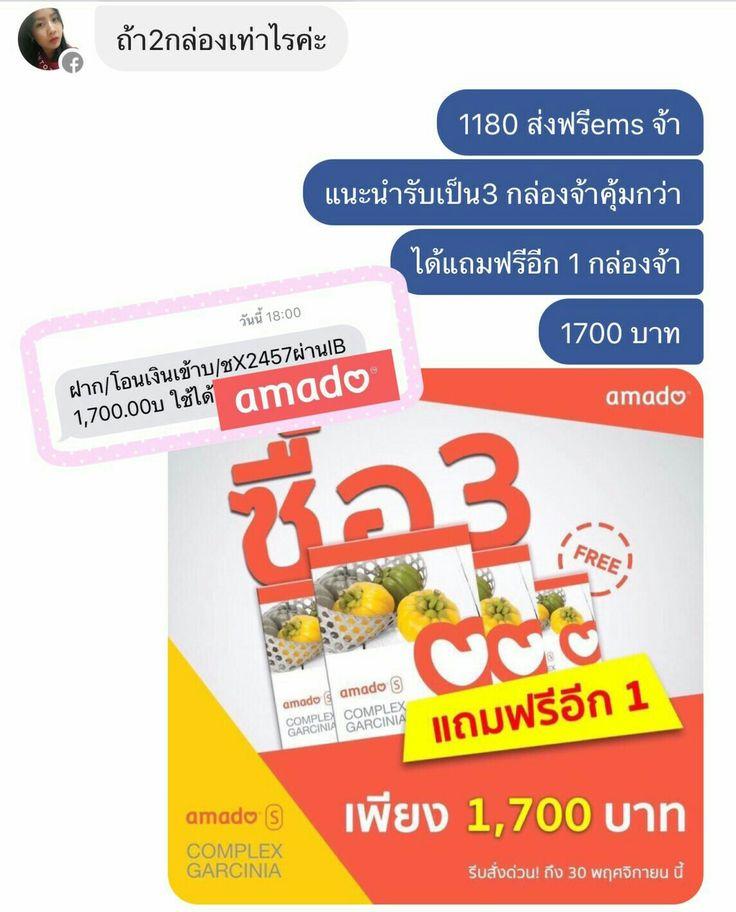 #อมาโด้กล่องส้มขายดีมาก 094-9490546