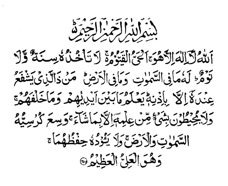ayat al kursi throne verse quran verses islam quran quran