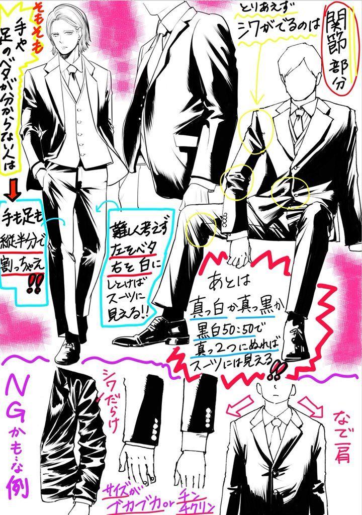 Tweets con contenido multimedia de 吉村拓也 (@hanari0716) | Twitter【2019】 | 吉村拓也,マンガのデッサン,スーツ 描き方