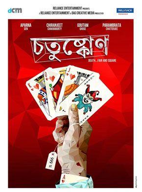 Chotushkone (2014) Bengali Movie Online in HD - Einthusan Aparna Sen, Chiranjeet Chakraborty, Goutam Ghose, Parambrata Chatterjee, Payel Sarkar Directed by Srijit Mukherji Music byAnupam Roy 2014 [UA] ENGLISH SUBTITLE