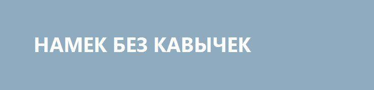 НАМЕК БЕЗ КАВЫЧЕК http://rusdozor.ru/2016/12/29/namek-bez-kavychek/  Очередная перестрелка между армянами и азербайджанцами вызвала на этот раз не только приступ холивара. Кремль попытался донести до азербайджанского руководства нежелательность повторения подобных событий.  Чья группа? Многие вменяемые эксперты, делая прогноз на 2017 год, предрекали очередные обострения между Арменией ...