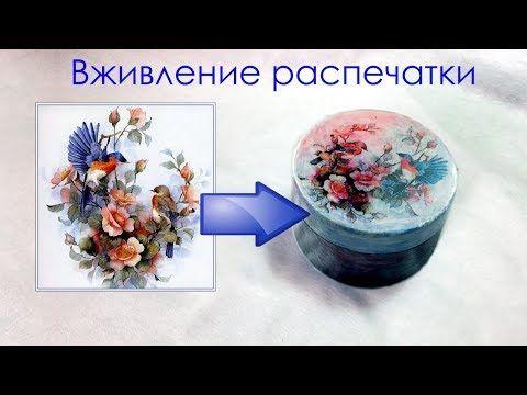 Вживление распечатки за пять минут (подробности в описании к видео) - YouTube