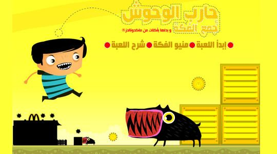 Mcdonald S Game On Facebook By Eslam Ahmed Via Behance Mcdonalds Game Mcdonalds Games