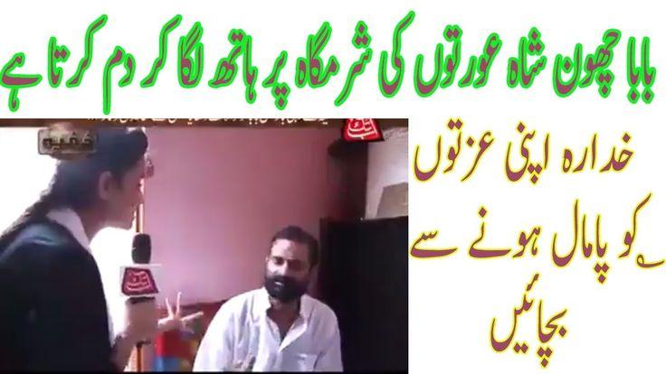 Sana Faisal|| SRY TV || Arest Baba Choon Shah G || Fake peer Pak News