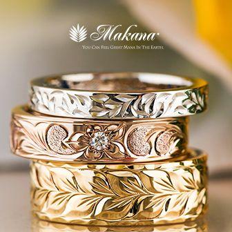 マカナ 結婚指輪 4:ハワイアンジュエリー