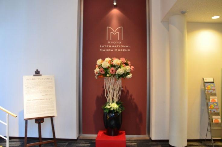 Киотский музей манги (2 этаж)