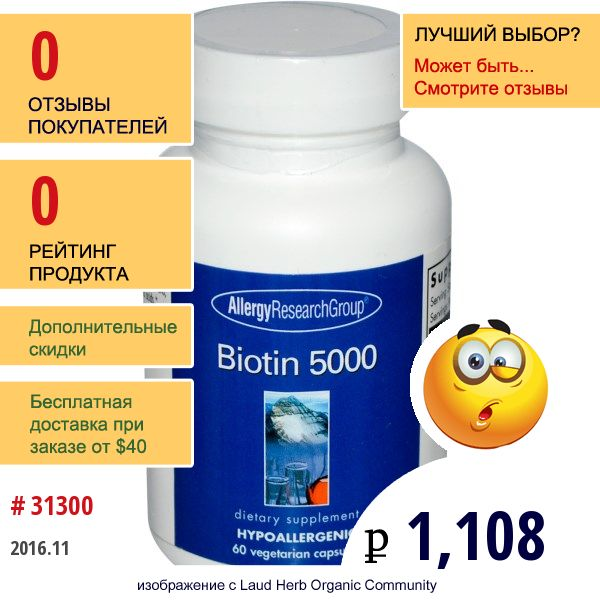 Allergy Research Group #AllergyResearchGroup #Витамины #ВитаминB #Биотин
