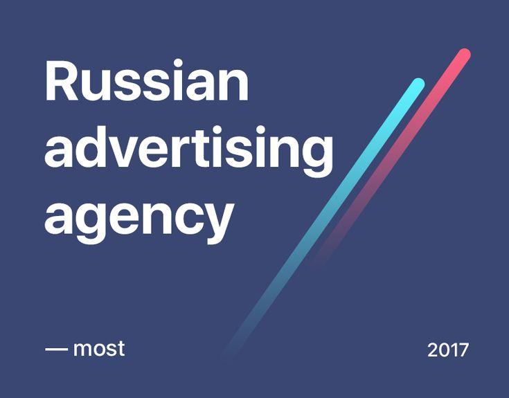 查看這個 @Behance 專案:「Most — russian advertising agency」https://www.behance.net/gallery/58295547/Most-russian-advertising-agency