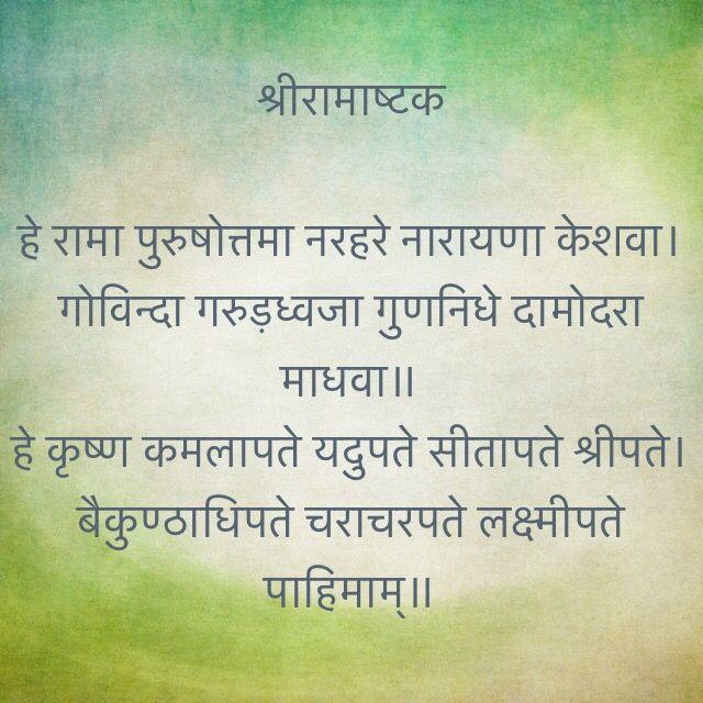 श्रीरामाष्टक हे रामा पुरुषोत्तमा नरहरे नारायणा केशवा। गोविन्दा गरुड़ध्वजा गुणनिधे दामोदरा माधवा॥ हे कृष्ण कमलापते यदुपते सीतापते श्रीपते। बैकुण्ठाधिपते चराचरपते लक्ष्मीपते पाहिमाम्॥
