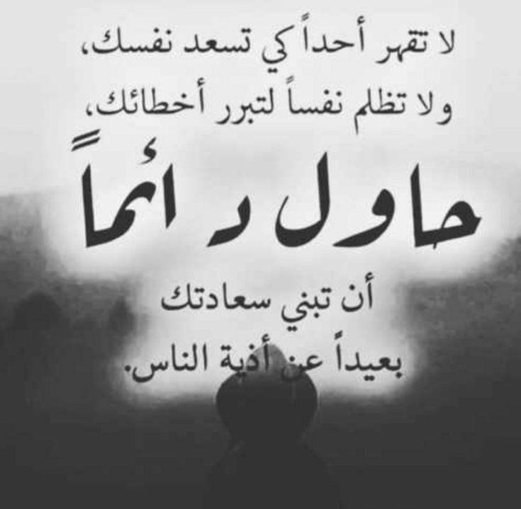 Pin By Amoooony On كلام عجيبه Islamic Inspirational Quotes Inspirational Quotes Quotes