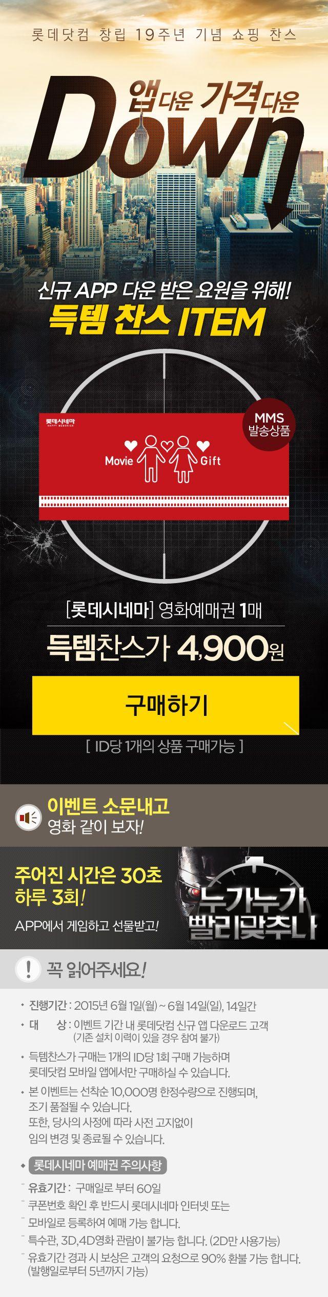 롯데닷컴 앱다운 가격 다운 이벤트 www.lotte.com