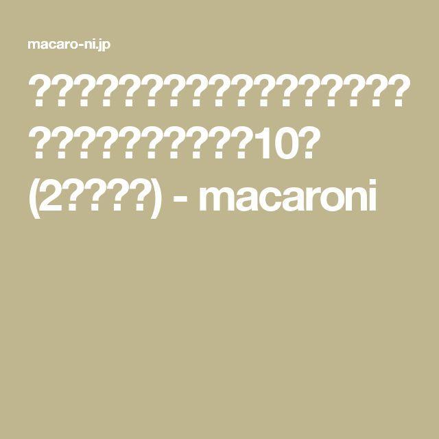 ホットプレートでできる!簡単「チーズフォンデュ」レシピ10選 (2ページ目) - macaroni