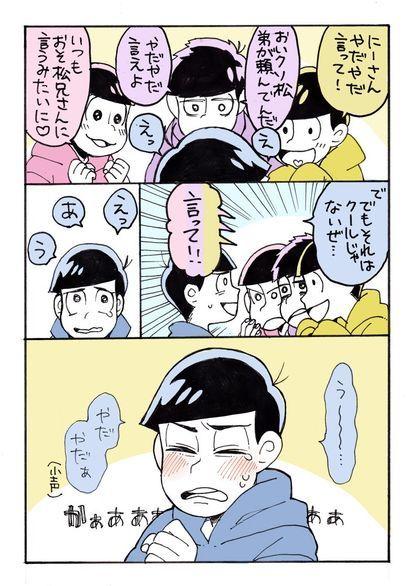 おそ松さん カラ松 漫画イラストまとめ Naver まとめ Osomatsu