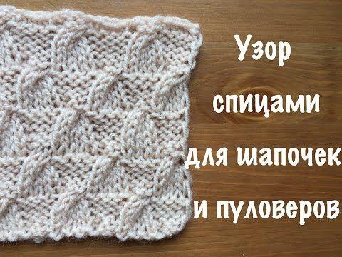 Красивый УЗОР СПИЦАМИ для шапочек и пуловеров. - YouTube