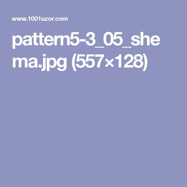 pattern5-3_05_shema.jpg (557×128)