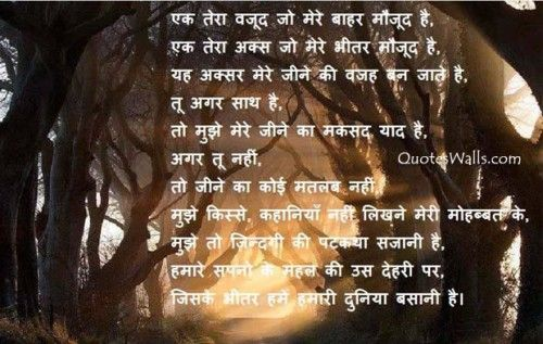 Love Poem in Hindi - Quotes Wallpapers