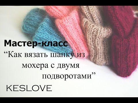 """Как связать шапку спицами. How to knit a hat. Мохеровая шапка с двумя отворотами """"Зефирка"""". - YouTube"""