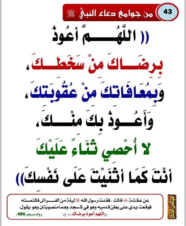 دعاء النوم Islamic Love Quotes Positive Quotes Words Quotes