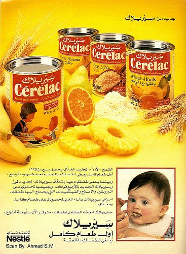 1986 Cerelac Arabic Adv Snack Recipes Food Snacks