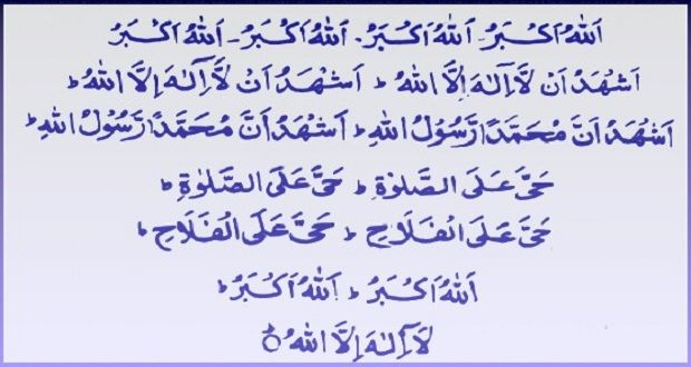 صيغة الاذان Muslim Prayer Allah Islam Words