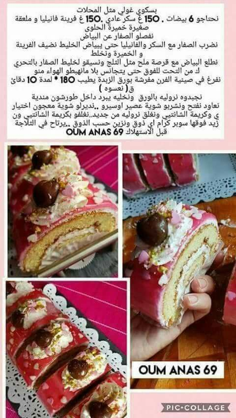 Pin by Yara Fares on Recettes de cuisine