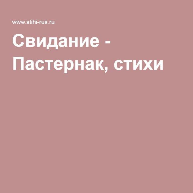 Свидание - Пастернак, стихи