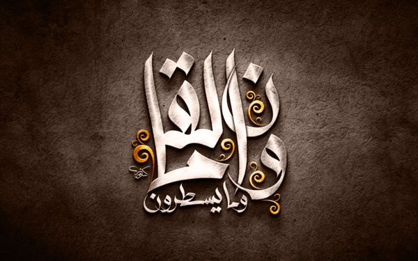 Free Hand Calligraphy, #Arabic, #Calligraphy, #Graphic #Design, #Typography