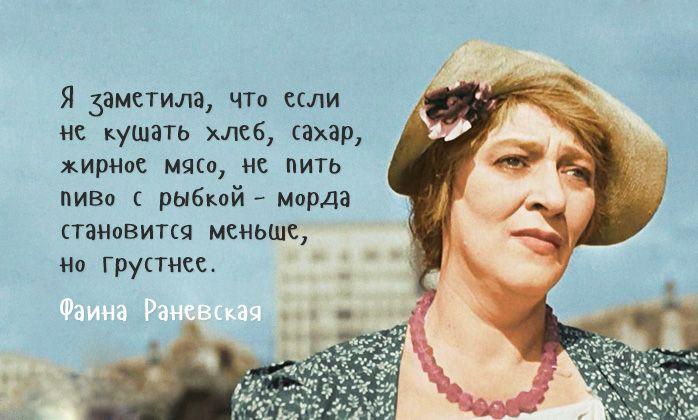 Фаина Георгиевна Раневская, Коллекция золотых цитат и «крепких выражений»