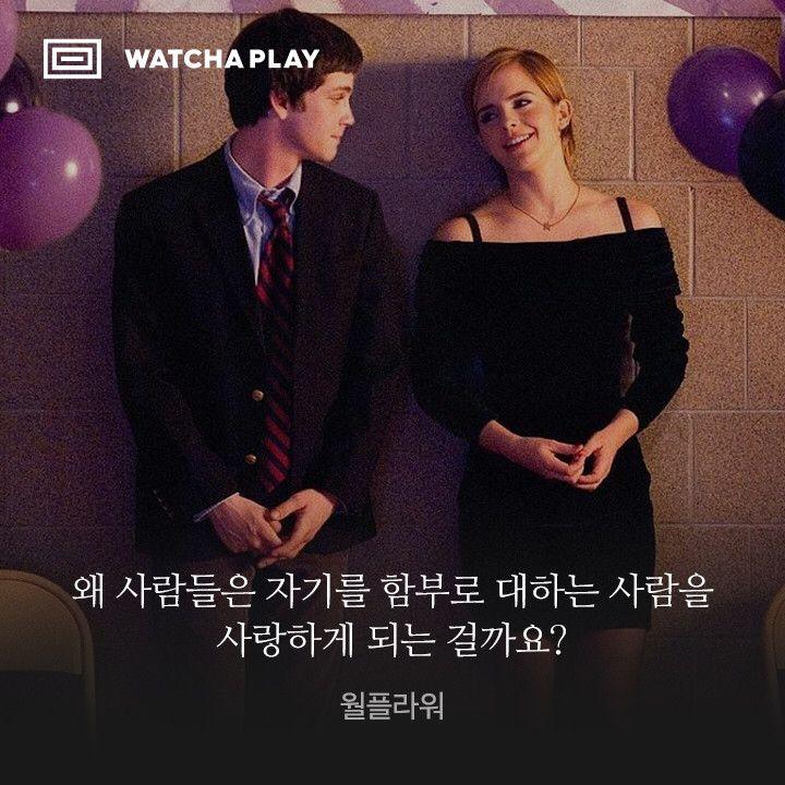 월플라워 (2012) #왓챠플레이 https://play.watcha.net/contents/mgzb6b?ref=viral