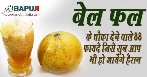 बेल फल के चौका देने वाले 88 फायदे जिसे सुन आप भी हो जायेंगे हैरान |Surprising Benefits of Wood Apple or Bael Fruit  +++++++  आसाराम बापूजी ,आसाराम बापू , आशाराम बापू , सत्संग    #asharamjibapu ,#bapu, #bapuji ,#asaram, #ashram, #asaramji, #sant, #asharamji ,#asharam ,#mybapuji