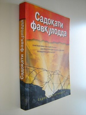 Extreme Devotion by The Voice of the Martyts / TAJIK Language Edition Translation