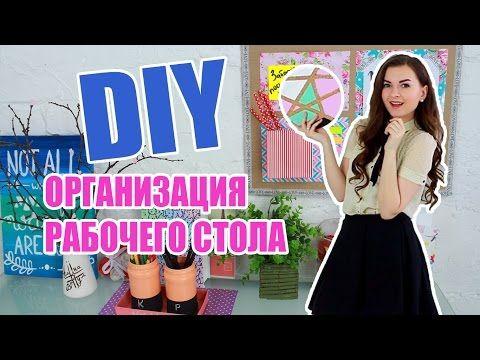 DIY Школьные Принадлежности / Организация Рабочего Стола / Совместное видео Afinka и Алена Венум - YouTube