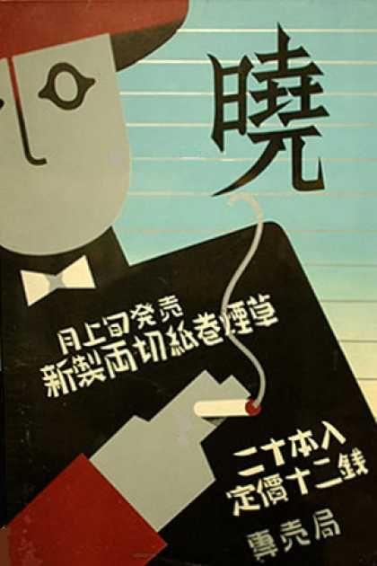 Vintage Tobacco/ Cigarette Poster