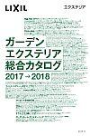 ガーデンエクステリア総合カタログ2017-2018 | カタログビュー