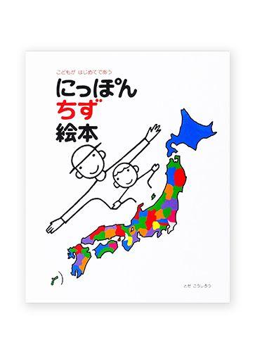にっぽん地図絵本   戸田デザイン研究室     SANRINSHA