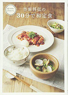 笠原将弘の 30分で和定食 (旬の料理はこの人から。)   笠原 将弘  本   通販   Amazon
