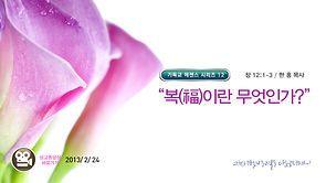 2013–02-24 주일설교 – 복(福)이란 무엇인가