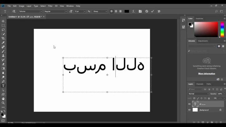 فوتوشوب اصلاح مشكلة الكتابة بالعربي 2018 يوتيوب Fix Font Photoshop 20 Phone Active Electronic Products