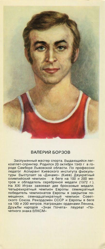 Открытки звезды советского спорта, животные языком