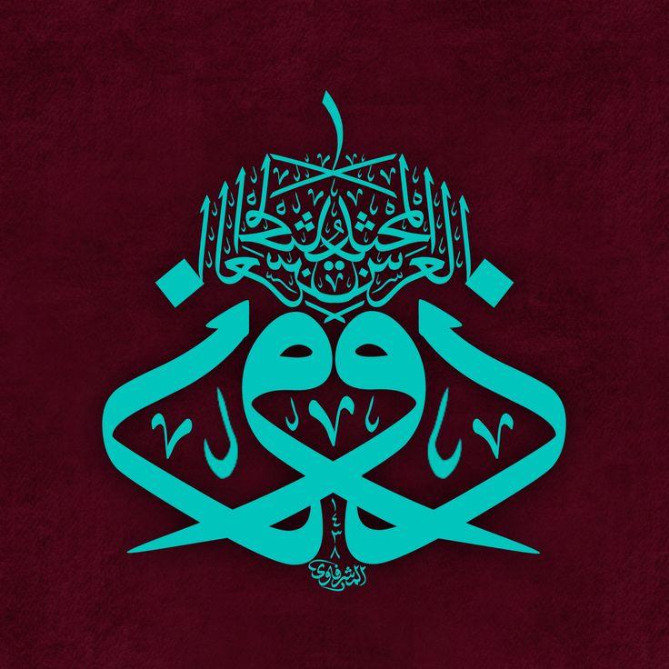 ذُو الْعَرْشِ الْمَجِيدُ الخطاط محمد الحسني المشرافوي