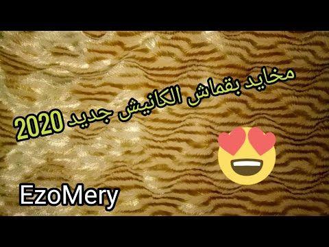 خياطة وسائد الصالونات للشورة بقماش الكانيش الجديد باحترافية Youtube Lockscreen Lockscreen Screenshot
