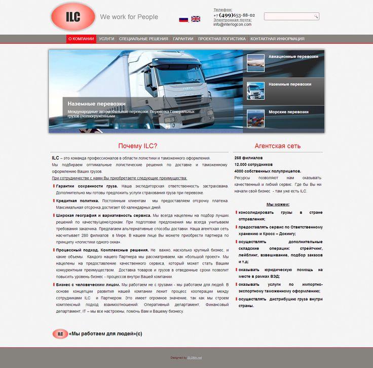http://interlogcon.com/ru/
