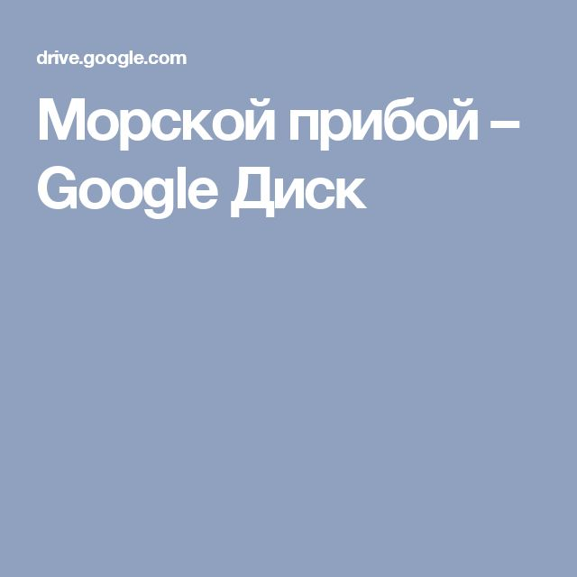 Морской прибой– Google Диск