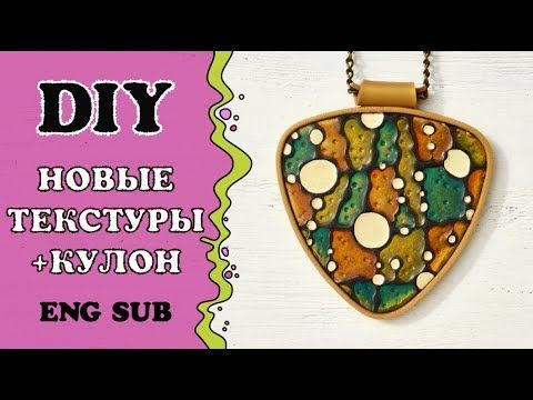 Polymer Clay Tutorial ''Embroidery''+''Double Pendant'' 2 in 1 - YouTube