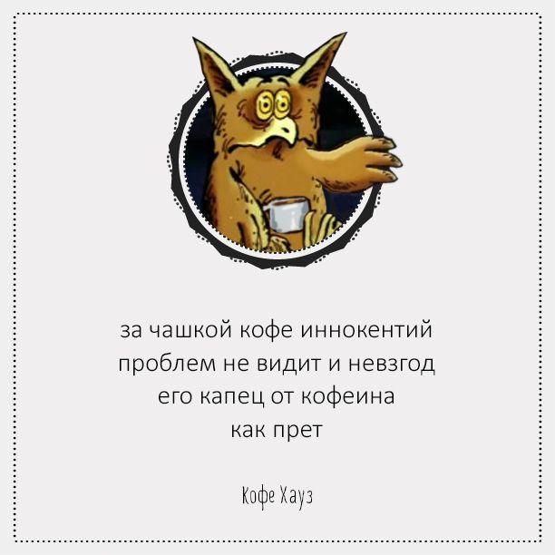 Нет такой проблемы, которую не может решить чашечка хорошего #кофе)  #стишки #порошки